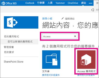 在 SharePoint 中,從 [新增應用程式] 頁面搜尋 Access 應用程式