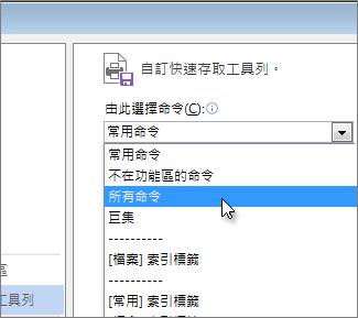 [自訂快速存取工具列] 的選擇命令功能表