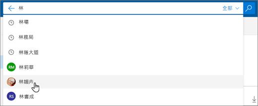 搜尋結果中建議人員的螢幕擷取畫面