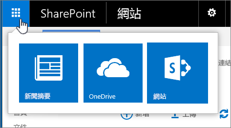 SharePoint 2016 App 啟動器與磚