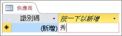 供應商資料表中識別碼的擷取畫面