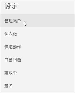 顯示在郵件 [設定] 功能表上選取了 [管理帳戶]