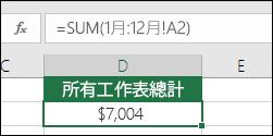 橫跨多個已命名工作表的 3D SUM。D2 中的公式是 =SUM(1 月:12 月!A2)