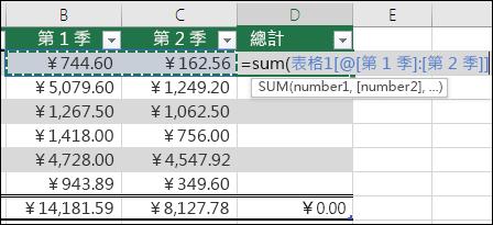 新增單一公式會自動完成] 以建立計算結果的欄的表格儲存格
