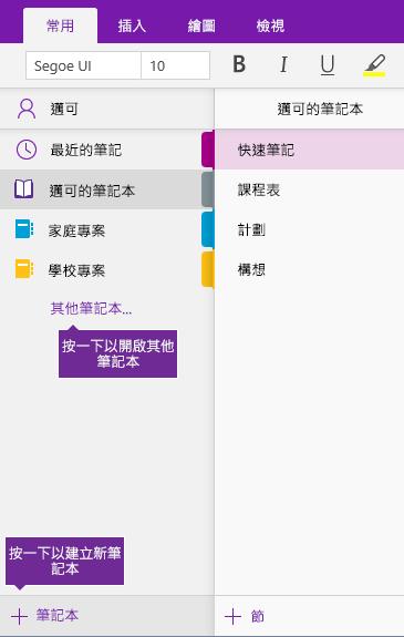 如何建立新的 OneNote 筆記本的螢幕擷取畫面