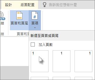 在頁首或頁尾插入頁碼的 UI 影像。