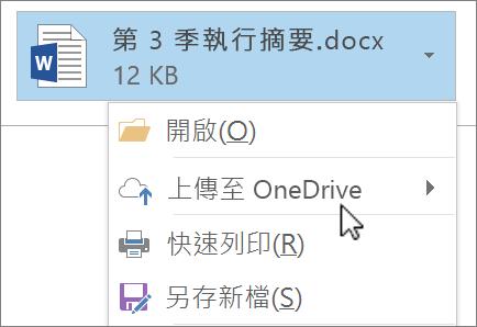 顯示已選取附加檔案的 Outlook 撰寫視窗中 [上傳] 命令的螢幕擷取畫面。