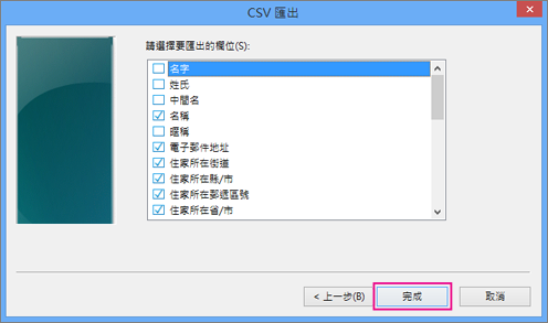依序選擇要匯出至 csv 檔案的欄位和 [完成]。