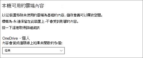 Windows 10 儲存空間下拉式清單,用於選取何時讓 OneDrive 檔案成為僅線上使用