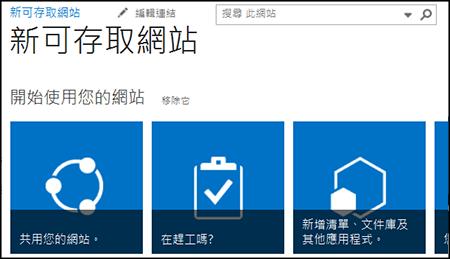 新 SharePoint 網站的螢幕擷取畫面,其中顯示用於自訂網站的磚