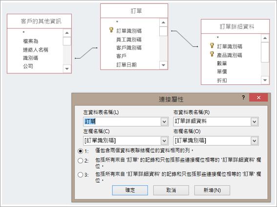 三個資料表與其連接屬性的螢幕擷取畫面