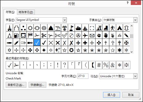 Wingdings 字型所提供特殊字元的清單。