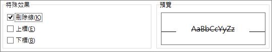 套用刪除線選項以顯示劃線字型。