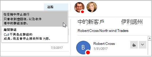 Outlook 2016 的 [群組] 標題中的 [訂閱] 按鈕