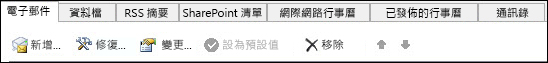 Outlook 2010 [新增帳戶]