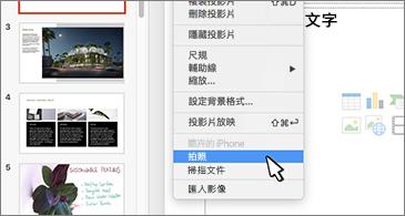 操作功能表中已選取 [拍照] 命令的投影片
