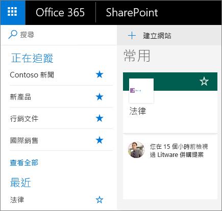 SharePoint [現代] 模式首頁的螢幕擷取畫面。