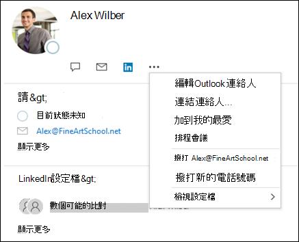 選取 [連結連絡人] 來更新其他連絡人記錄中的資訊。