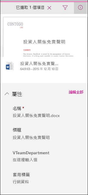 [詳細資料] 窗格中所顯示的已套用標籤
