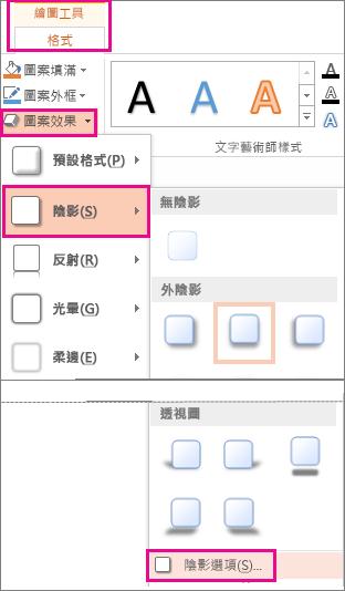 從 [繪圖工具] 的 [格式] 索引標籤、[圖案效果],然後按一下 [陰影] 存取陰影選項