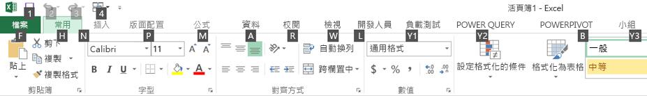 Power Query 功能區 KeyTip