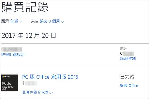 顯示 Microsoft Store [購買記錄] 頁面