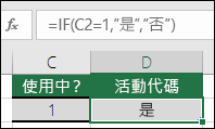 "儲存格 D2 包含公式 =IF(C2=1,""YES"",""NO"")"