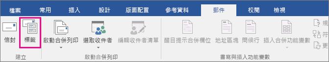 醒目提示 [郵件] 索引標籤上的 [標籤] 選項。