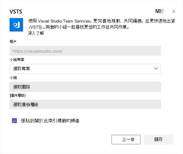 此螢幕擷取畫面顯示將工作流程看板新增至索引標籤的 Visual Studio 對話方塊。