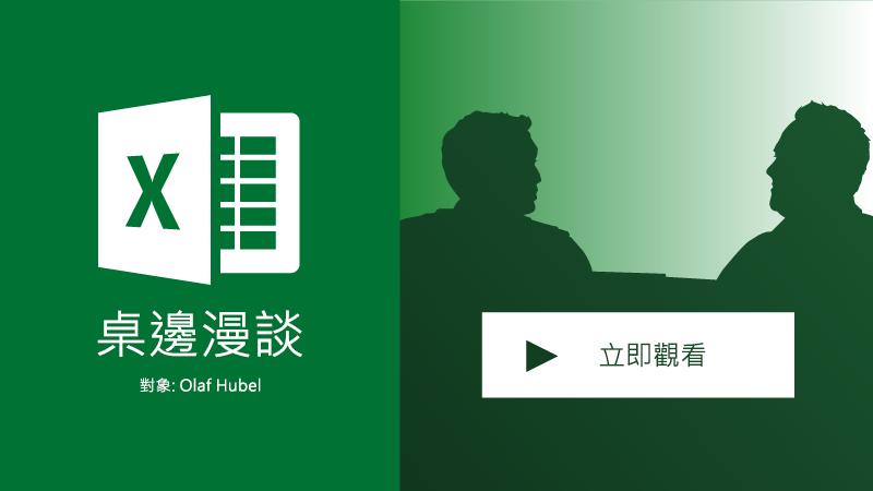 正在交談的兩個人;Excel 桌邊漫談