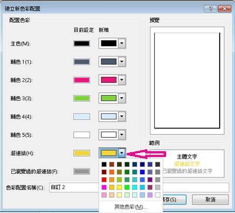 建立新的 Publisher 色彩配置以變更超連結色彩