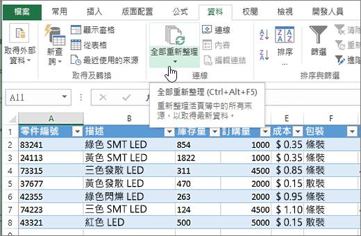 Excel 試算表匯入的清單與醒目提示的 [全部重新整理] 按鈕。