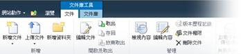 文件功能區