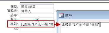 影像:在查詢設計使用 NOT 搭配 AND NOT 加上要從搜尋排除的文字