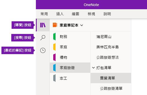 Windows 10 版 OneNote 中的導覽列