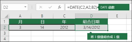 DATE 函數範例 2
