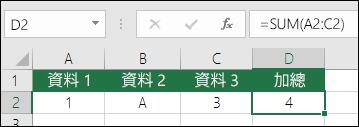 正確的公式結構。儲存格 D2 中的公式不是 =A2+B2+C2,而是 =SUM(A2:C2)