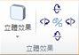 Publisher 2010 中的 [文字藝術師 3D 效果] 群組