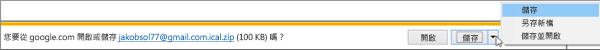 選擇位置以儲存匯出的 Google 日曆。
