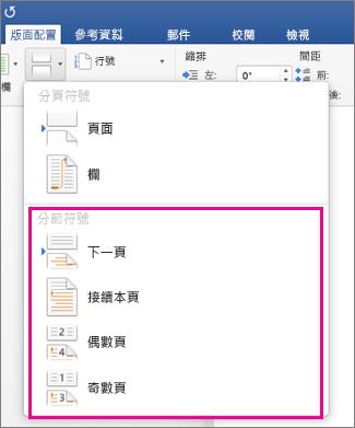 畫面上醒目提示 [版面配置] 索引標籤上的 [分節符號] 功能表