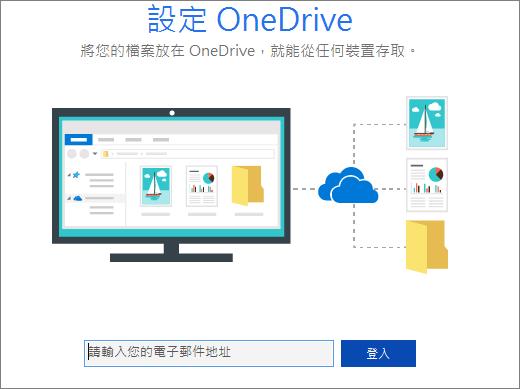 SharePoint Online 設定同步處理
