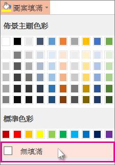 沒有填滿色彩