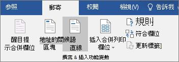 Word 合併列印,在 [郵寄] 索引標籤的 [書寫與插入功能變數] 群組中的一部分選擇 [問候行]。