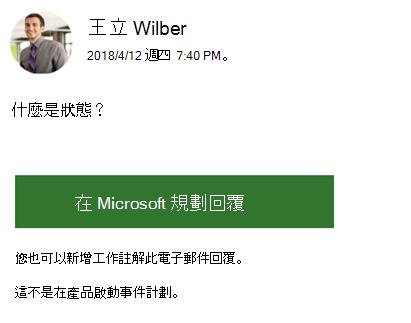 螢幕擷取畫面:顯示您可能會收到的群組電子郵件訊息範例。