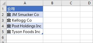 顯示股票圖示之轉換為連結記錄的儲存格