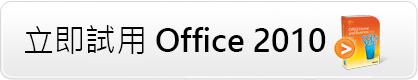 立即試用 Office 2010!