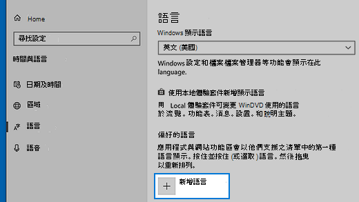 Windows 10 中的語言設定
