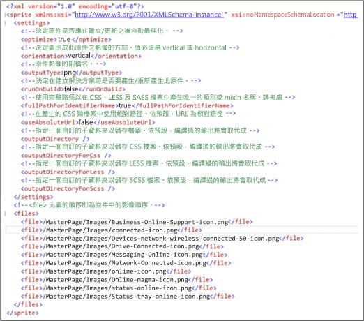 sprite XML 檔案的螢幕擷取畫面