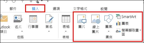 Outlook 2013 [插入圖片]