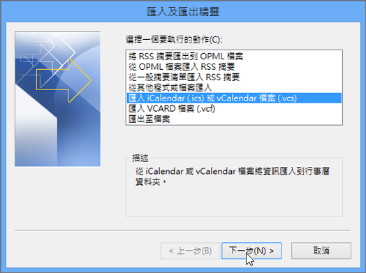 選擇匯入 iCalendar 或 vCalendar 檔案。